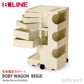 【限定カラー】ビーライン B-LINE ボビーワゴン Boby Wagon 3段5トレイ ベージュ 専用インナートレイ付属 収納ワゴン キャスター付き 【RCP】【smtb-KD】