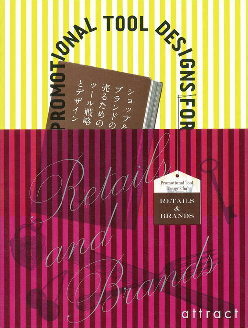 【単行本】 ショップ&ブランドの売るためのツール戦略とデザイン PIE BOOKS ピエブックス デザイン イラスト グラフィック クリエイティブ ブランド パッケージ キャッチフレーズ 広告 PR 国内 海外 BOOK デザイン 本 書籍 紙