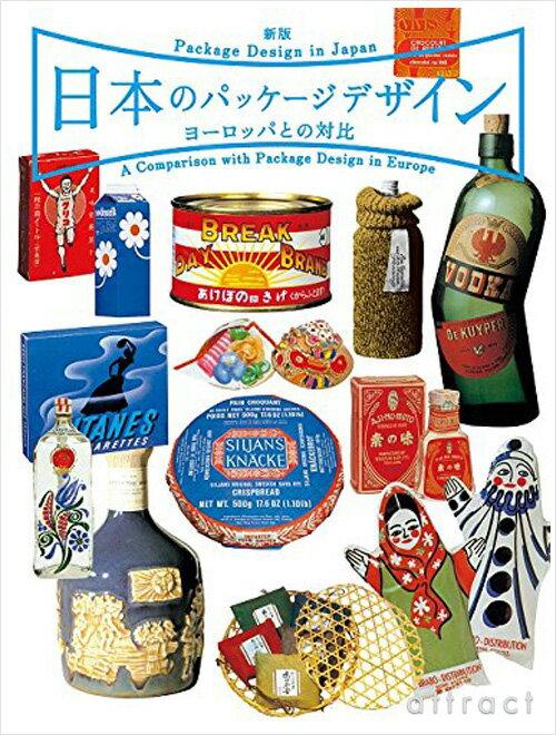 【単行本】 新版 日本のパッケージデザイン ヨーロッパとの対比 六耀社 作家 デザイン パッケージ 国内 海外 BOOK デザイン 本 書籍 【RCP】