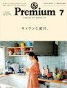 【雑誌】 &Premium アンド プレミアム 2017年 7月号 No.43 キッチンと道具。デザイン インテリア 家具 雑貨 ライフスタイル クロワッサン ...
