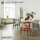 【70周年記念モデル】【Yチェアの秘密プレゼント】 カールハンセン & サン Carl Hansen & Son Yチェア CH24 SOFT ビー…