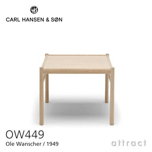 カールハンセン & サン Carl Hansen & Son コロニアル・コーヒーテーブル OW449 サイドテーブル オーレ・ヴィンシャー Ole Wanscher オーク Oak オイルフィニッシュ 【RCP】【smtb-KD】