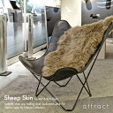 【BKF・REXチェア専用】 Nature Collection ネイチャーコレクション Sheep Skin シープスキン ムートン 毛皮カバー BK…