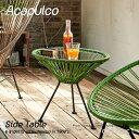 アカプルコ チェア Acapulco サイドテーブル Side Table アウトドア ガーデンチェア 屋内&屋外兼用 カラー:全5色 メ…