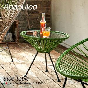 アカプルコ チェア Acapulco サイドテーブル Side Table アウトドア ガーデンチェア 屋内&屋外兼用 カラー:全5色 メキシコ製 PVCコード 椅子 イス チェア 屋外 リゾート ハンドメイド ラウンジ モ
