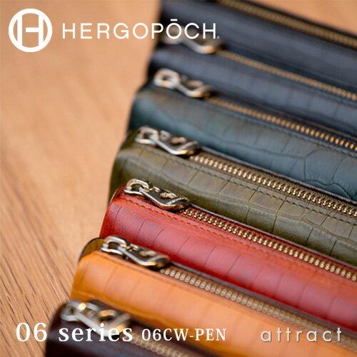 エルゴポック HERGOPOCH Waxed Leather ワキシングレザー 06 Series 06シリーズ・06CW-PEN クロコ型押し ペンケース エンボス カラー:全6色 筆記具 筆箱 ふでばこ 文房具 日本製 【RCP】