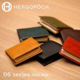 エルゴポック HERGOPOCH Waxed Leather ワキシングレザー 06 Series 06シリーズ・06W-BOX BOX型 コインケース ウォレット カラー:全6色 財布 小銭入れ 日本製 【RCP】