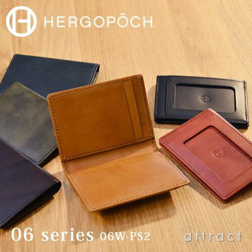 エルゴポック HERGOPOCH Waxed Leather ワキシングレザー 06 Series 06シリーズ・06W-PS2 パスケース 二折り カラー:全6色 定期券入れ カード入れ 通勤 通学 切符 財布 日本製 【RCP】