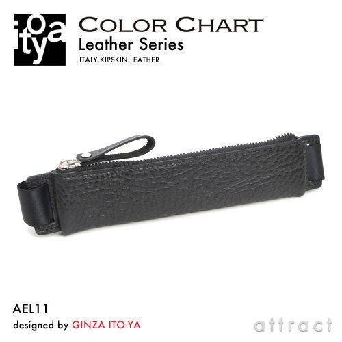 ITO-YA 銀座・伊東屋 イトーヤ COLOR CHART カラーチャート AEL11 Leather Series レザーシリーズ レザーバンド付き ペンケース A5対応 カラー:ブラック ブラウン 牛革 キップレザー 本革 小物 上質
