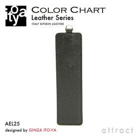 ITO-YA 銀座・伊東屋 イトーヤ COLOR CHART カラーチャート AEL25 Leather Series レザーシリーズ レザーペンケース 1本用 カラー:ブラック ブラウン 牛革 キップレザー 本革 小物 上質