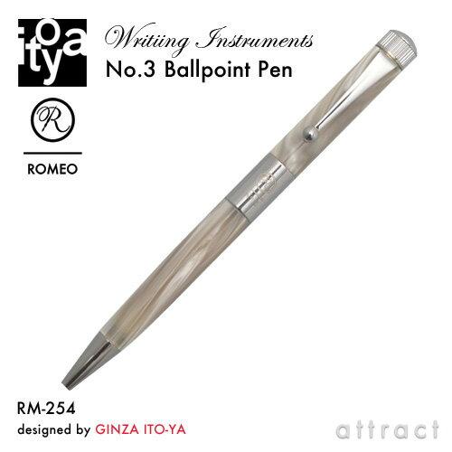 伊東屋 ITO-YA 銀座 伊東屋 イトーヤ ROMEO ロメオ R-254 No.3 Ballpoint Pen ボールペン φ11mm 細軸 カラー:イタリアンベージュ 回転繰り出し式 イタリアンレジン 真鍮 文房具 文具 筆記用具