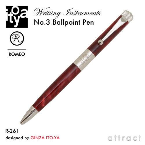伊東屋 ITO-YA 銀座 伊東屋 イトーヤ ROMEO ロメオ R-261 No.3 Ballpoint Pen ボールペン φ11mm 細軸 カラー:イタリアンレッド 回転繰り出し式 イタリアンレジン 真鍮 文房具 文具 筆記用具