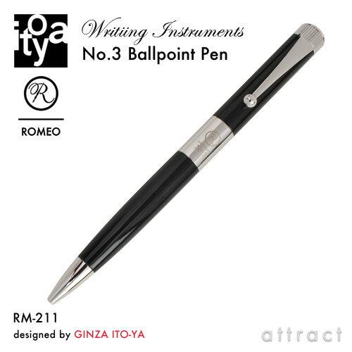 伊東屋 ITO-YA 銀座 伊東屋 イトーヤ ROMEO ロメオ R-211 No.3 Ballpoint Pen ボールペン φ11mm 細軸 カラー:ブラック×クローム 回転繰り出し式 イタリアンレジン 真鍮 文房具 文具 筆記用具