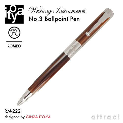 伊東屋 ITO-YA 銀座 伊東屋 イトーヤ ROMEO ロメオ R-222 No.3 Ballpoint Pen ボールペン φ11mm 細軸 カラー:ブラウン 回転繰り出し式 イタリアンレジン 真鍮 文房具 文具 筆記用具