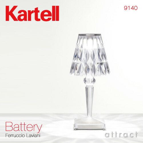 カルテル 高知 Kartell バッテリー Batteryテーブルランプ LED 照明 ライト PMMA アクリル樹脂 USB充電式 9140 カラー:全6色 デザイナー:フェルーチョ・ラヴィアーニ 家電 インテリア デザイナーズ 【smtb-KD】