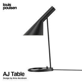 ルイスポールセン Louis Poulsen AJ Table AJ テーブル Table カラー:ブラック デザイン:Arne Jacobsen アルネ・ヤコブセン デザイナーズ照明・間接照明 ルイス ポールセン デンマーク 【RCP】【smtb-KD】