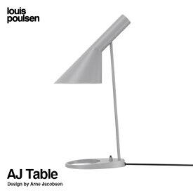 ルイスポールセン Louis Poulsen AJ Table AJ テーブル Table カラー:ライトグレー LED デザイン:Arne Jacobsen アルネ・ヤコブセン デザイナーズ照明・間接照明 ルイス ポールセン デンマーク 【RCP】【smtb-KD】