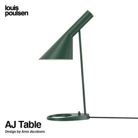 ルイスポールセン Louis Poulsen AJ Table AJ テーブル Table カラー:ダークグリーン LED デザイン:Arne Jacobsen アルネ・ヤコブセン デザイナーズ照明・間接照明 ルイス ポールセン デンマーク 【RCP】【smtb-KD】