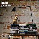 ルイスポールセン Louis Poulsen NJP Table テーブルランプ カラー:ブラック LED:10W 3000K デザイン:nendo ネンド 佐藤オオキ デザ…
