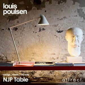 ルイスポールセン Louis Poulsen NJP Table テーブルランプ カラー:ホワイト LED:10W 3000K デザイン:nendo ネンド 佐藤オオキ デザイナーズ照明 ワークランプ ルイス ポールセン デンマーク 【RCP】