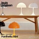 ルイスポールセン Louis Poulsen パンテラ ミニ Panthella Mini テーブルランプ カラー:全11色 デザイン:ヴェルナー・パントン デザ…