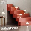 ルイスポールセン Louis Poulsen パンテラ ポータブル テーブルランプ Panthella Portable USB充電式 コードレス 調光…