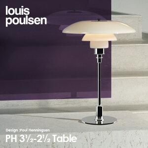ルイスポールセン Louis Poulsen PH3 1 2-2 1 2 Table テーブルランプ スタンドライト Φ330mm カラー:シルバー LED デザイン:ポール・ヘニングセン デザイナーズ照明・間接照明 ルイス ポールセン 【R