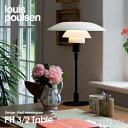 ルイスポールセン louis poulsen PH3 2 Table PH 3 2 Table テーブルランプ スタンドライト Φ290mm カラー:ブラック ...