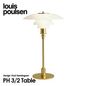 ルイスポールセン Louis Poulsen PH3 2 Table PH 3 2 Table テーブルランプ スタンドライト Φ290mm カラー:ブラス 真鍮メタライズド LED デザイン:ポール・ヘニングセン デザイナーズ照明・間接照明 ル