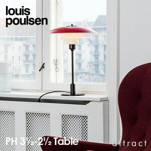 ルイスポールセン Louis Poulsen PH3 1 2-2 1 2 Table テーブルランプ スタンドライト Φ330mm カラー:レッド LED デザイン:ポール・ヘニングセン デザイナーズ照明・間接照明 ルイス ポールセン 【RCP