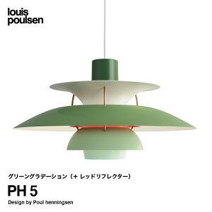 ルイスポールセンlouispoulsenPH5PH5直径:50cmペンダントライト付属:LED電球カラー:全8色デザイン:ポール・ヘニングセングラデーションデザイナーズ照明・間接照明【RCP】【smtb-KD】