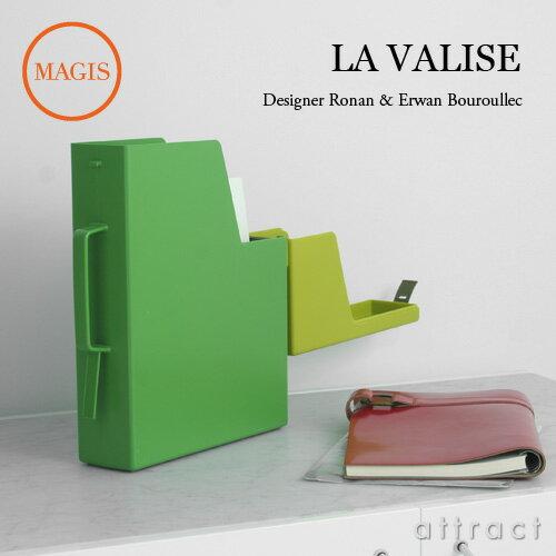 マジス MAGIS LA VALISE ラヴァリース AC052 書類ケース ドキュメント マルチブリーフケース カラー:全3色 デザイン:Ronan&Erwan Bouroullec ロナン&エルワン・ブルレック 本棚 収納 ギフト