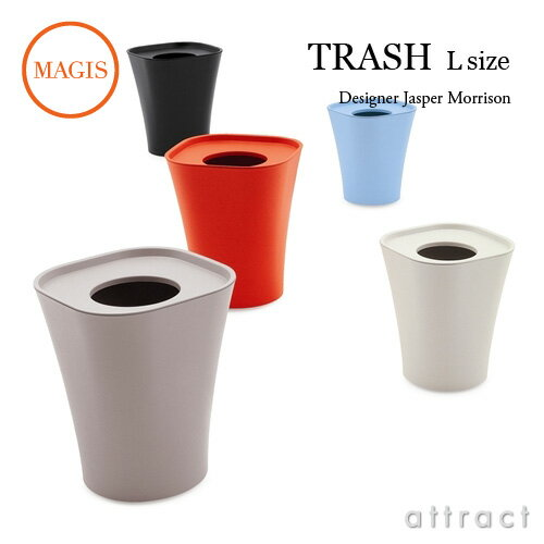 マジス MAGIS 【正規取扱店】 TRASH トラッシュ AC450 サイズ:L ゴミ箱 ダストボックス カラー:全4色 デザイン:Jasper Morrison ジャスパー・モリソン ゴミ袋押枠の取外可能 ちり箱 ゴミ