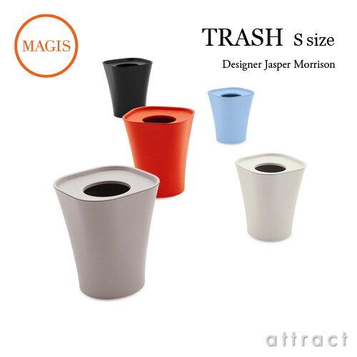マジス MAGIS 【正規取扱店】 TRASH トラッシュ AC454 サイズ:S ゴミ箱 ダストボックス カラー:全4色 デザイン:Jasper Morrison ジャスパー・モリソン ゴミ袋押枠の取外可能 ちり箱 ゴミ