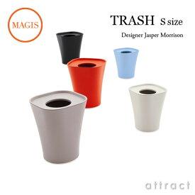 マジス MAGIS TRASH トラッシュ AC454 サイズ:S ゴミ箱 ダストボックス カラー:全4色 デザイン:Jasper Morrison ジャスパー・モリソン ゴミ袋押枠の取外可能 ちり箱 ゴミ