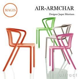 マジス MAGIS AIR-ARMCHAIR エアアームチェア SD073 スタッキングチェア 屋外使用可能 カラー:全6色 デザイン:Jasper Morrison ジャスパー・モリソン アームレス 椅子 チェア 【RCP】【smtb-KD】