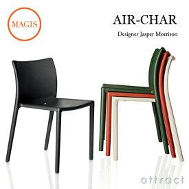 マジス MAGIS Air-Chair エアチェア SD074 スタッキングチェア 屋外使用可能 カラー:全8色 デザイン:Jasper Morrison ジャスパー・モリソン アウトドア アームレス 椅子 チェア 【RCP】【smtb-KD】