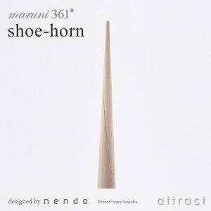 【受注生産品】【送料無料】maruni361°(マルニイチド)shoe-horn(シューホーン)デザイナー:nendo(佐藤オオキ)カラー:全2色メープル材・ネオジウム磁石(くつべら・靴べら)(インテリア家具雑貨新築祝い)【smtb-KD】