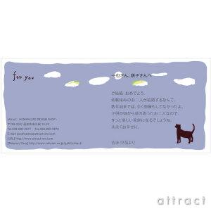 Massage Card メッセージカード Sky Cat スカイキャット 【楽ギフ_包装】【楽ギフ_のし宛書】 【RCP】