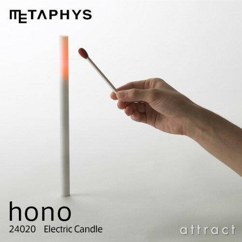 【グッドデザイン受賞】 METAPHYS メタフィス hono ホノオ LED照明 electric candle 電子キャンドル 24020 照明・インテリア 【RCP】