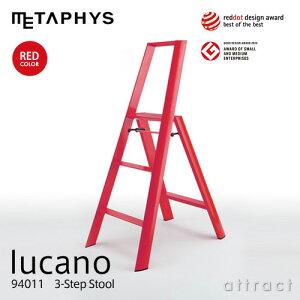 メタフィス METAPHYS 【レッドカラー仕様】 lucano 3-Step ルカーノ スリーステップ Step Stool ステップ スツール ML-3 3ステップ・3段 カラー:レッド ワンタッチバー機能付 踏み台 脚立 昇降台 はし