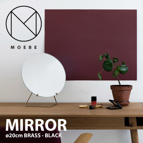 ムーベ MOEBE ミラー Φ20cm MIRROR ブラック ブラス 真鍮 スチール MBL20 MBR20 ガラス 鏡 卓上 デスク スタンド 丸型 シンプル ギフト プレゼント 化粧 メイク シンプル デザイン 【RCP】