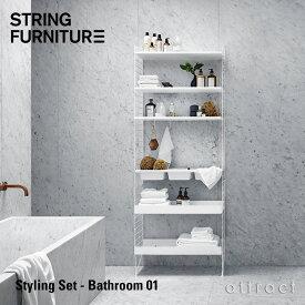 ストリング string システム system スタイリングセット Styling Set バスルーム Bathroom 01 デザイン:ニルス・ストリニング フロアパネル メタルシェルフ 壁面収納 シェルフ システム 組み立て スウェーデン 【RCP】 【smtb-KD】