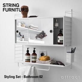 ストリング string システム system スタイリングセット Styling Set バスルーム Bathroom 02 デザイン:ニルス・ストリニング フロアパネル ミラーキャビネット 壁面収納 シェルフ システム 組み立て スウェーデン 【RCP】 【smtb-KD】