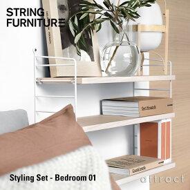 ストリング string システム system スタイリングセット Styling Set ベッドルーム Bedroom 01 デザイン:ニルス・ストリニング ウォールパネル シェルフ 壁面収納 シェルフ システム 組み立て スウェーデン 【RCP】 【smtb-KD】