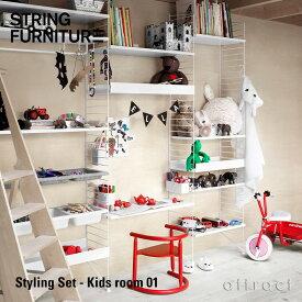 ストリング string システム system スタイリングセット Styling Set キッズルーム Kids room 01 デザイン:ニルス・ストリニング フロアパネル メタルシェルフ ワークデスク 壁面収納 シェルフ システム 組み立て スウェーデン 【RCP】 【smtb-KD】