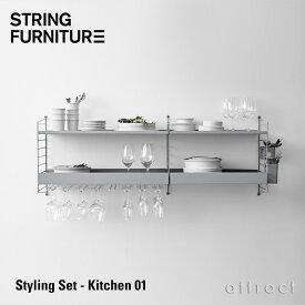 ストリング string システム system スタイリングセット Styling Set キッチン Kitchen 01 デザイン:ニルス・ストリニング ウォールパネル メタルシェルフ 壁面収納 シェルフ システム 組み立て スウェーデン 【RCP】 【smtb-KD】