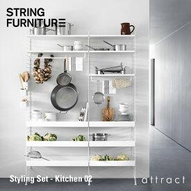 ストリング string システム system スタイリングセット Styling Set キッチン Kitchen 02 デザイン:ニルス・ストリニング フロアパネル メタルシェルフ 壁面収納 シェルフ システム 組み立て スウェーデン 【RCP】 【smtb-KD】