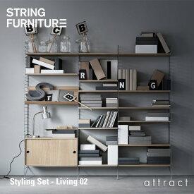 ストリング string システム system スタイリングセット Styling Set リビング Living 02 デザイン:ニルス・ストリニング フロア シェルフ キャビネット マガジンシェルフ 壁面収納 シェルフ システム 組み立て スウェーデン 【RCP】 【smtb-KD】