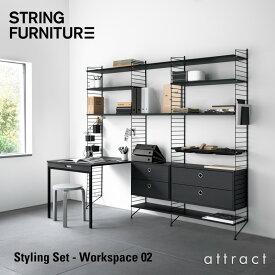 ストリング string システム system スタイリングセット Styling Set ワークスペース Workspace 02 デザイン:ニルス・ストリニング フロアパネル 折りたたみ式テーブル 壁面収納 シェルフ システム 組み立て スウェーデン 【RCP】 【smtb-KD】